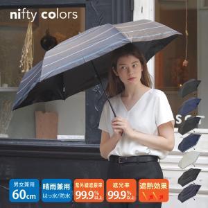 日傘 レディース メンズ 遮光 おしゃれ ユニセックス niftycolors ニフティカラーズ UVカット 晴雨兼用 折り畳み 大きめ 熱中症対策|alg-select