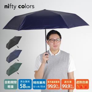 日傘 メンズ レディース 遮光 自動開閉 無地 ユニセックス niftycolors ニフティカラーズ UVカット 晴雨兼用 折り畳み 大きめ 熱中症|alg-select