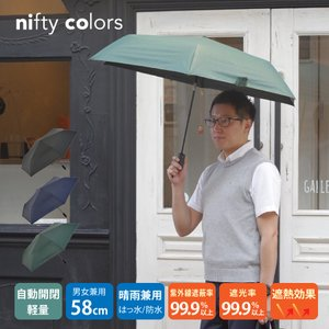 日傘 メンズ レディース 遮光 自動開閉 ユニセックス niftycolors ニフティカラーズ UVカット 晴雨兼用 折り畳み 大きめ 熱中症対策|alg-select