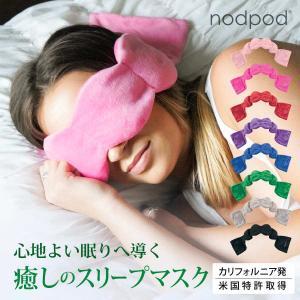アイマスク nodpod ノッドポッド スリープマスク 癒し 快適 睡眠 安眠グッズ 目隠し クールマスク リフレッシュ 遮光 遮音 出張 キャンプ alg-select