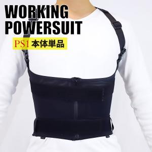 パワースーツ 農業 本体のみ 介護 ワーキング 腰痛対策 腰 サポーター 作業着 作業アシスト 男女兼用 倉庫内 引っ越し 関節痛 腕力強化 alg-select