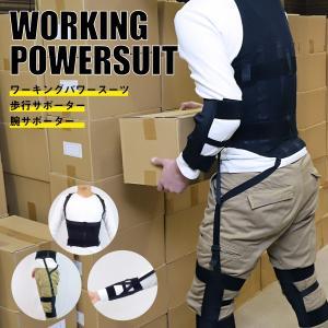 ワーキングパワースーツ 本体 腕サポーター 膝サポーター 中腰作業 腰痛軽減 関節痛 腕力強化 アシストウェア 倉庫内作業 農業 引っ越し 運搬作業 alg-select