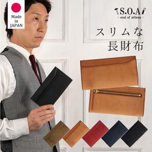 財布 メンズ 二つ折り 日本製 使いやすい コンパクト S.O.A ジャパンレザー 本革 小銭入れ付き カード入れ8枚 ストッパー機能付き alg-select