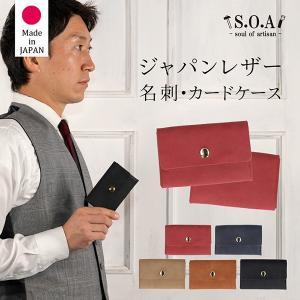 カードケース メンズ レディース 日本製 本革 名刺 最大40枚 フラップ付き  ジャパンレザー S.O.A コンパクト 春夏財布 プレゼント alg-select