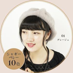 シャギーベレー レディース ファーベレー 帽子 ギフト プレゼント ふわふわ 全10色 FREEサイズ 57.5cm 女性 可愛い 誕生日 記念日 プレゼント|alg-select