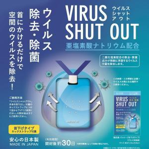 ウイルス除去カード ウイルスシャットアウト 空間除菌カード 日本製 首掛けタイプ ネックストラップ付...