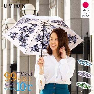 UVION ユビオン 日傘 プレミアムホワイト 晴雨兼用 日本製 シャドーローズ 超軽量 折りたたみ 3色 カット率99%以上 UV 紫外線対策 シミ対策|alg-select