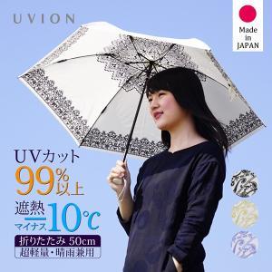 日傘 折りたたみ UVION ユビオン 50cm プレミアムホワイト ブランド レース UV対策 紫外線対策 熱中症対策 超軽量 日本製|alg-select