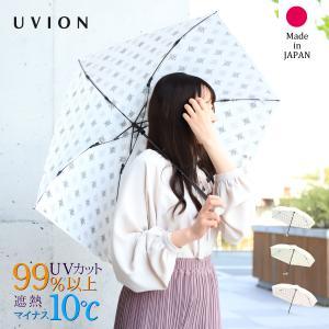 UVION 日傘 折りたたみ プレミアムホワイト 55cm 日本製 ミニ ニューアラベスク UV対策 紫外線対策 熱中症対策 遮熱 −10℃|alg-select