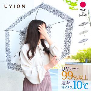 日傘 折りたたみ 55cm UVION ユビオン プレミアムホワイト ミニレース UV対策 紫外線対策 熱中症対策 日本製|alg-select