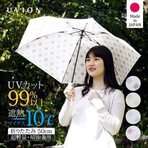 日傘 折りたたみ 50cm UVION ユビオン プレミアムホワイト ニューアラベスク UVカット 紫外線対策 熱中症対策 超軽量 日本製|alg-select