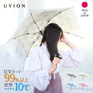 日傘 折りたたみ UVION ユビオン プレミアムホワイト 50cm クリスタル 熱中症対策 UV対策 紫外線対策 超軽量 日本製|alg-select