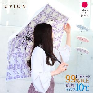 UVION 日傘 折りたたみ プレミアムホワイト 55cm 日本製 ミニ ディアフラワー UVカット 紫外線対策 熱中症対策 遮熱 −10℃|alg-select