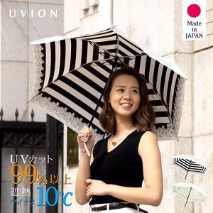 UVION 日傘 折りたたみ プレミアムホワイト 50cm 日本製 ボーダー柄 UVカット 紫外線対策 日よけ 超軽量|alg-select