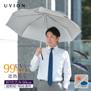 UVION ユヴィオン メンズ 日傘 晴雨兼用 UV対策 折りたたみ 60cm 市松模様 超軽量 遮光 遮熱3色 カット率99%以上 UV 汗対策|alg-select