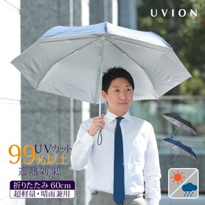 UVION ユヴィオン メンズ 日傘 晴雨兼用 UV対策 折りたたみ 60cm 無地 超軽量 遮光 遮熱 3色 UVカット率99%以上 汗対策|alg-select