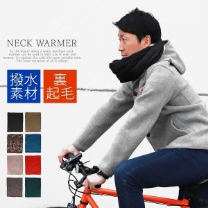 ネックウォーマー 裏起毛 メンズ レディース 撥水 温かい 首 かぶり ワイヤー入り スヌード バイク 自転車 登山 スノボ スキー アウトドア 通勤|alg-select