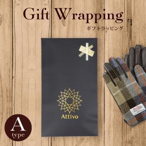 手袋専用 有料ギフトラッピング【A-type】[WRAPPINGA] ※単体・手袋以外でのご注文は無効となります。ご注意ください。|alg-select