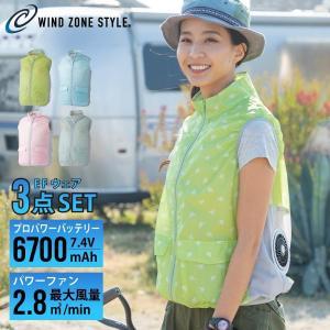 レディース用 空調服 ベスト ファン+バッテリー+ケーブル+充電器付き フルセット WIND ZONE/ウィンドゾーン[4色/3サイズ][WZ1872]|alg-select