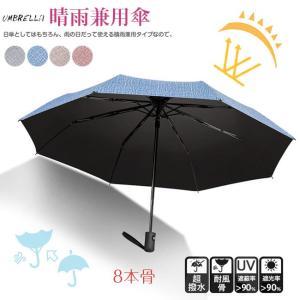 折りたたみ傘 レディース 晴雨兼用 日傘 おしゃれ 箔プリント uvカット 大きい 遮光 遮熱 耐風...