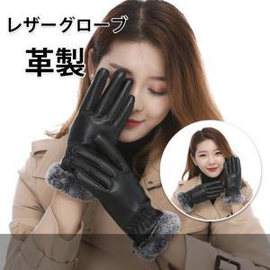 レザーグローブ レディースファッション タッチ手袋 グローブ スマフン手袋  タッチスクリーン対応