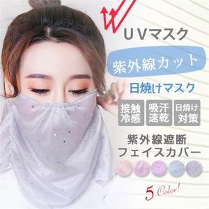 uvカットマスク 日焼け防止 フェイスカバー ネックカバー 2way 耳掛け 夏用 薄手 苦しくない...