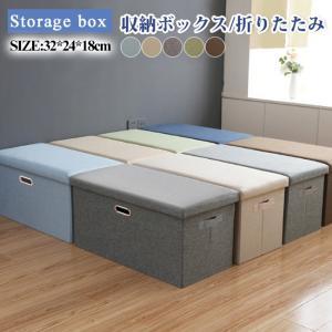 収納ボックス 収納ケース 整理ボックス 布製 折りたたみ  収納 大容量 折畳