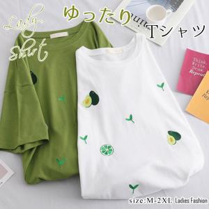 Tシャツ レディース 半袖 刺繍 アボカド柄 白 緑 おしゃれ ドロップショルダー ゆったり 大きい...