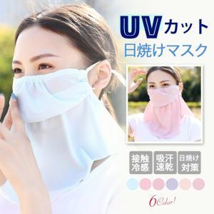 マスク 日焼け防止 uvカット フェイスカバー ネックカバー 夏用 洗える 耳掛け 通気性 軽い