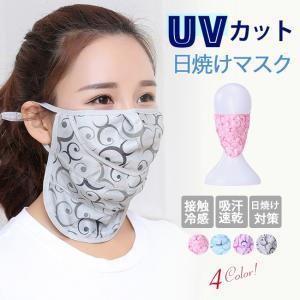 uvカットマスク 日焼け防止 フェイスカバー ネックカバー 2way 夏用 洗える 耳掛け