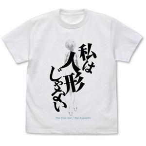 EVANGELION 私は人形じゃない Tシャツ WHITE Mサイズ コスパ【予約/2月末〜3月上旬】|alice-sbs-y