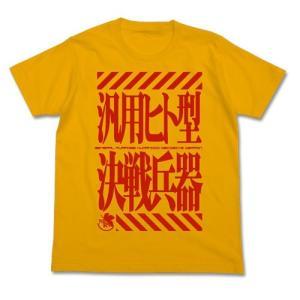 EVANGELION 汎用ヒト型決戦兵器Tシャツ GOLD XLサイズ コスパ【予約/2月末〜3月上旬】|alice-sbs-y