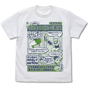 ダンベル何キロ持てる? 街雄トレーナーの筋トレ講座 Tシャツ WHITE XLサイズ コスパ【予約/9月末〜10月上旬】|alice-sbs-y