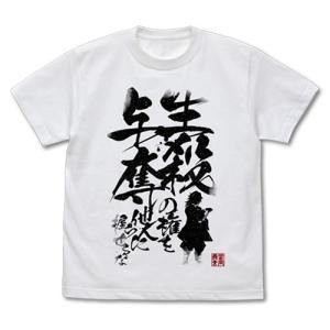 鬼滅の刃 生殺与奪の権を他人に握らせるな Tシャツ WHITE XLサイズ コスパ【予約/8月末〜9月上旬】|alice-sbs-y