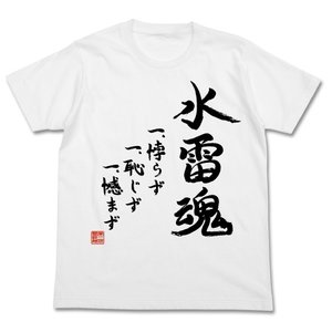 艦隊これくしょん 艦これ 第三水雷戦隊 水雷魂Tシャツ WHITE Mサイズ コスパ【予約/8月末〜9月上旬】|alice-sbs-y
