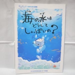 海の水はどうしてしょっぱいの? EARTH 地球を知る冒険 科学技術振興機構 xbct13【中古】|alice-sbs-y