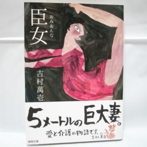 臣女 吉村萬壱 徳間書店 xbct18【中古】|alice-sbs-y