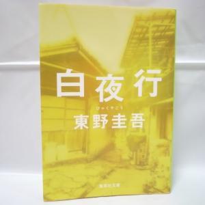 白夜行 東野圭吾 集英社 xbct19【中古】|alice-sbs-y