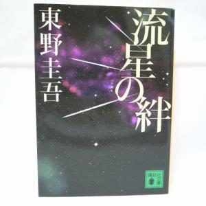 流星の絆 東野圭吾 講談社 xbct23【中古】|alice-sbs-y