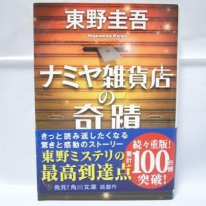 ナミヤ雑貨店の奇蹟 東野圭吾 角川書店 xbct24【中古】|alice-sbs-y