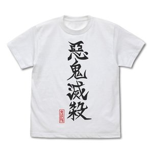 鬼滅の刃 悪鬼滅殺 Tシャツ WHITE Lサイズ コスパ【予約/10月末〜11月上旬】|alice-sbs-y