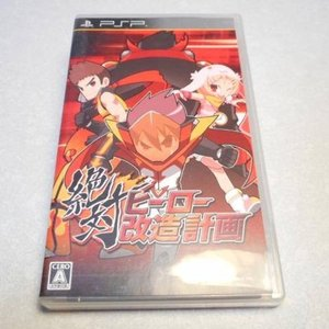 【PSP】絶対ヒーロー改造計画 日本一ソフトウェア xbcx13【中古】 alice-sbs-y