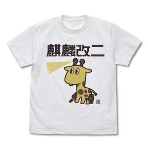 艦隊これくしょん 艦これ キリン改二 Tシャツ WHITE Lサイズ コスパ【予約/8月末〜9月上旬】 alice-sbs-y