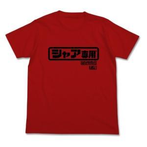 機動戦士ガンダム シャア専用ロゴTシャツ RED XLサイズ コスパ【予約/11月末〜12月上旬】 alice-sbs-y