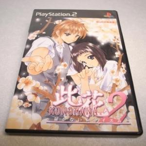 【PS2】此花2 〜届かないレクイエム〜 アドベンチャーゲーム サクセス xbdj20【中古】 alice-sbs-y