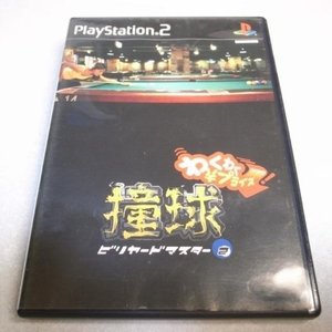 【PS2】撞球 ビリヤードマスター2 アスク xbdj31【中古】 alice-sbs-y