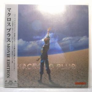 【LD】マクロスプラス MOVIE EDITION バンダイビジュアル xbdr52【中古】|alice-sbs-y