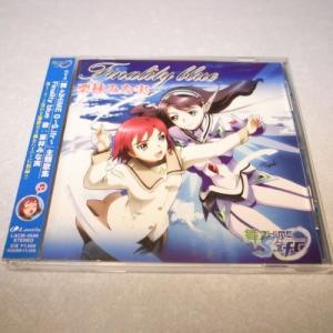 【CD】舞乙HiME 0〜S.ifr〜 マイオトメシフレ OVA版主題歌 ランティス xbds27【中古】 alice-sbs-y