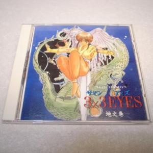 【CD】サザンアイズ 3×3EYES 地之巻 スターチャイルド xbds35【中古】 alice-sbs-y