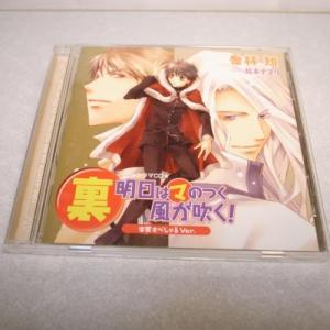 【CD】裏 明日はマのつく風が吹く! ドラマCD MARINE xbds44【中古】 alice-sbs-y